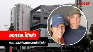 อัปเดต ทอม แฮงค์ และภรรยา หลังติดเชื้อโควิด-19 ออกรพ. อยู่ออสฯกักตัวต่อ