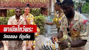 ตลกดังฮอลลิวูด เควิน ฮาร์ต สุดสำรวม พาเมียมาไหว้พระที่เมืองไทย!