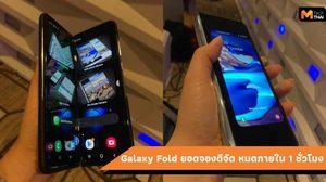 ดีเกินคาด!! ยอดจอง Samsung Galaxy Fold หมด ภายใน 1 ชั่วโมง