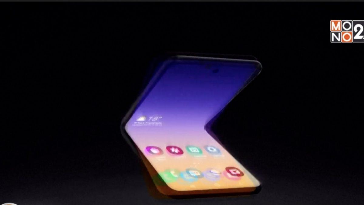 ซัมซุงเผยแนวคิดสมาร์ทโฟนพับได้รูปแบบใหม่