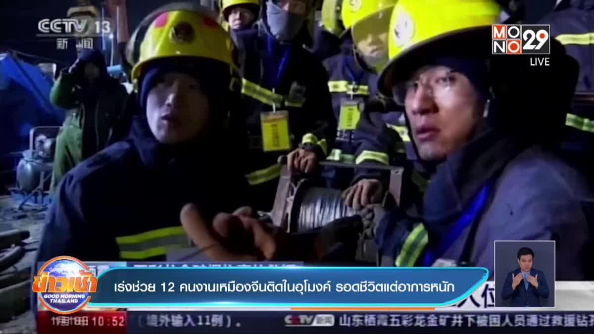 เร่งช่วย 12 คนงานเหมืองจีนติดในอุโมงค์ รอดชีวิตแต่อาการหนัก