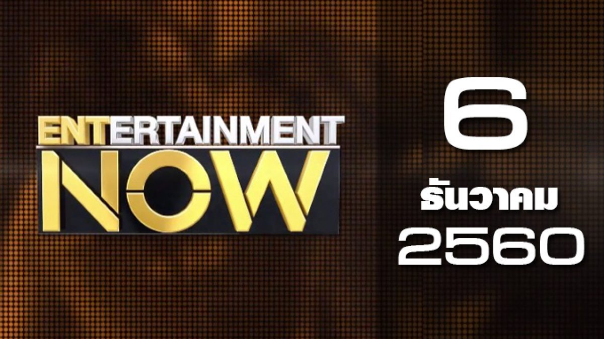 Entertainment Now 06-12-60