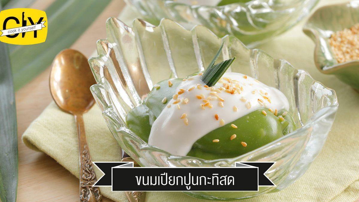 CIY - cook it yourself  ขนมเปียกปูนกะทิสด