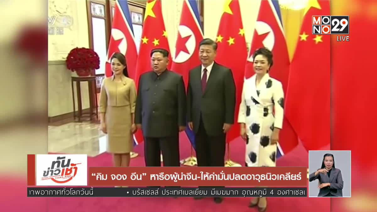"""""""คิม จอง อึน"""" หารือผู้นำจีน-ให้คำมั่นปลดอาวุธนิวเคลียร์"""