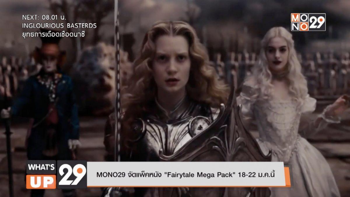 "MONO29 จัดแพ็คหนัง ""Fairytale Mega Pack"" 18-22 ม.ค.นี้"