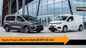 Toyota Proace เตรียมยกระดับสู่รถตู้ไฟฟ้าในปี 2020 เป็นต้นไป