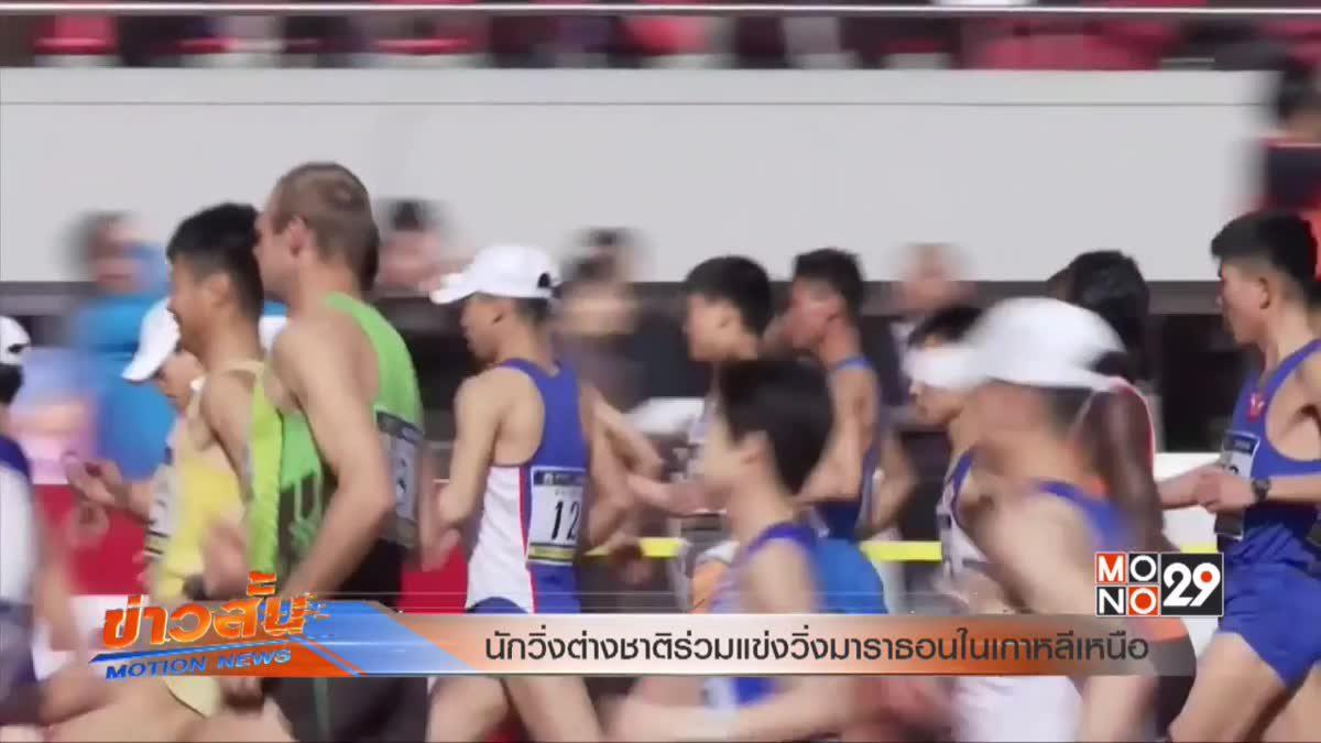 นักวิ่งต่างชาติร่วมแข่งวิ่งมาราธอนในเกาหลีเหนือ