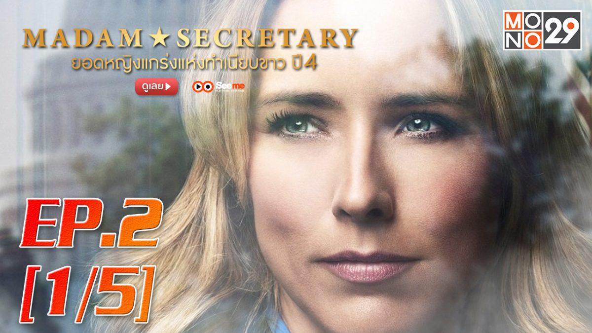 Madam Secretary ยอดหญิงแกร่งแห่งทำเนียบขาว ปี4 EP.2 [1/5]
