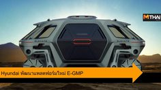 Hyundai เดินหน้าพัฒนาแพลตฟอร์มรถยนต์ไฟฟ้าใหม่ล่าสุด E-GMP