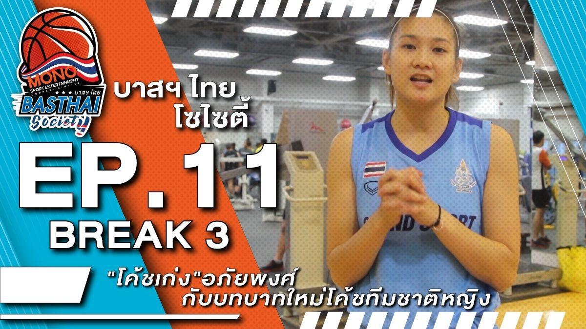 บาสฯไทยSociety EP.11/3