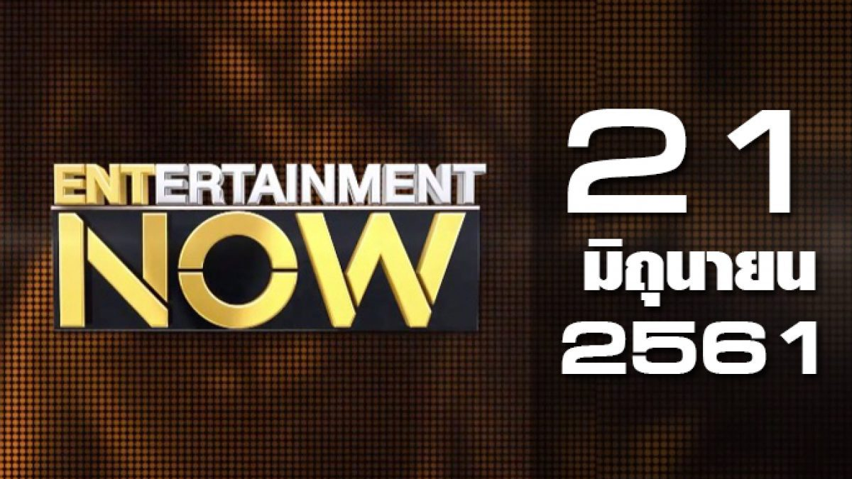 Entertainment Now Break 1 21-06-61