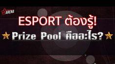 Prize Pool สิ่งที่นักกีฬา ESPORT จำเป็นต้องรู้ ก่อนล่าเงินรางวัล