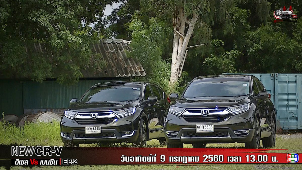 Honda CR-V ดีเซล Vs เบนซิน Ep.2