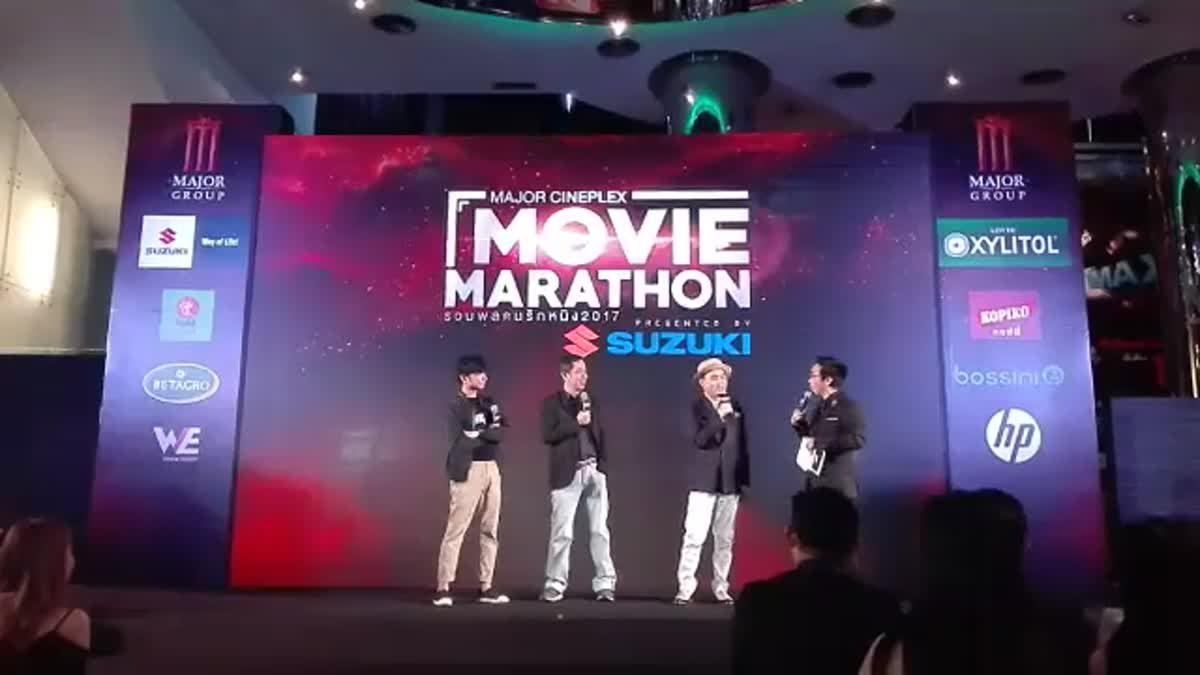 LIVE บรรยากาศงานเปิดตัวกิจกรรม Major Cineplex Movie Marathon รวมพลคนรักหนัง presented by suzuki