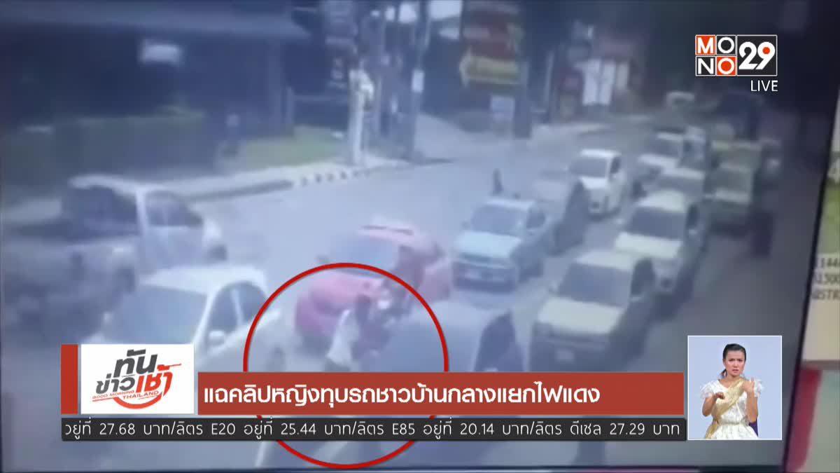 แฉคลิปหญิงทุบรถชาวบ้านกลางแยกไฟแดง