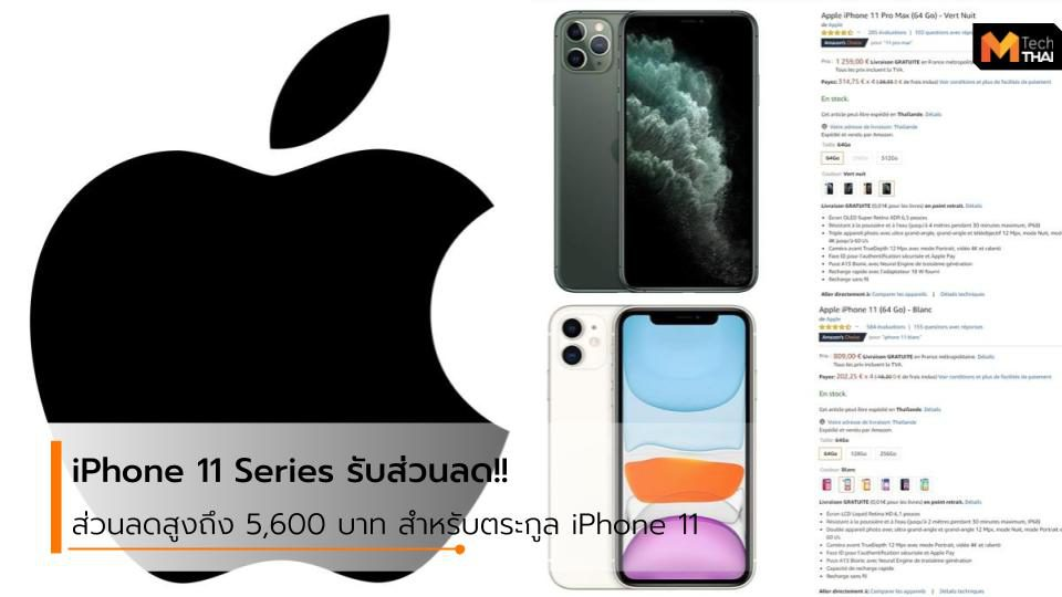 Amazon France เสนอส่วนลด สูงถึง 5,600 บาท สำหรับ iPhone 11 Series