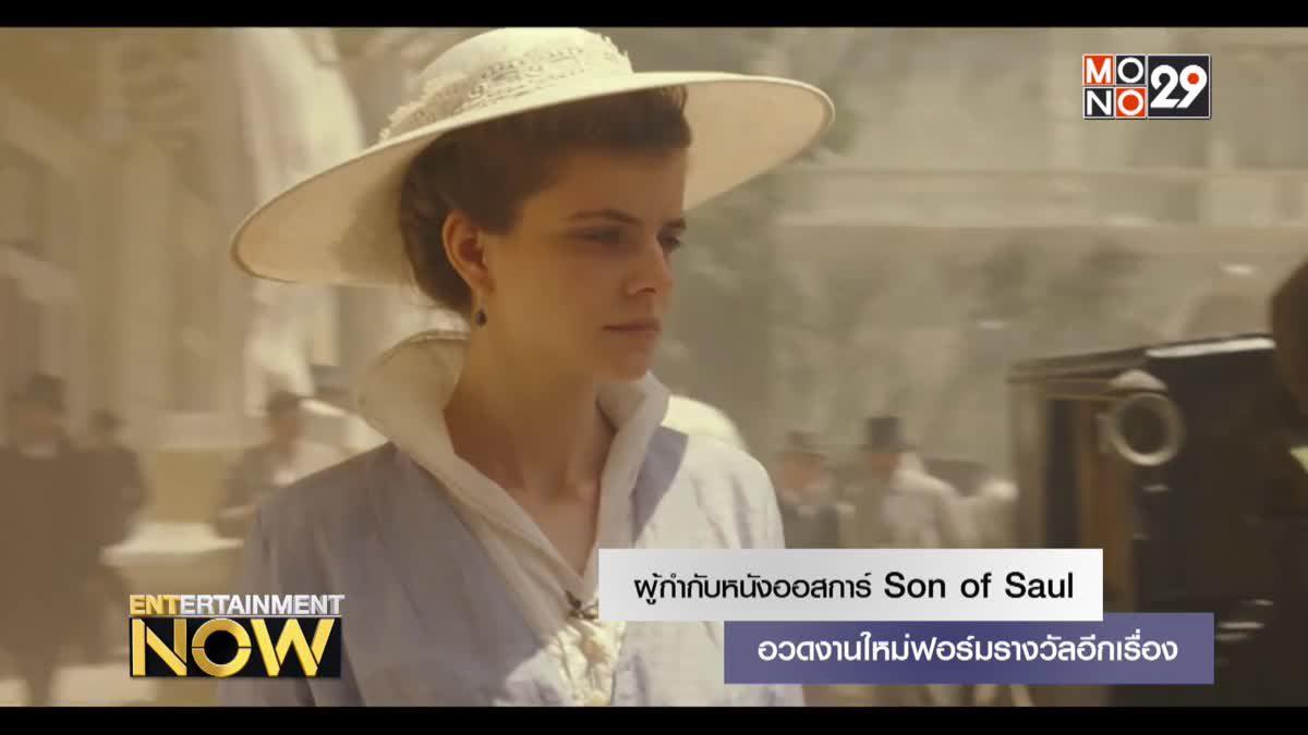 ผู้กำกับหนังออสการ์ Son of Saul อวดงานใหม่ฟอร์มรางวัลอีกเรื่อง