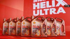 Shell ประเทศไทย เปิดตัว น้ำมันเครื่องเชลล์เฮลิกส์อัลตร้า 0W-20 สูตรใหม่