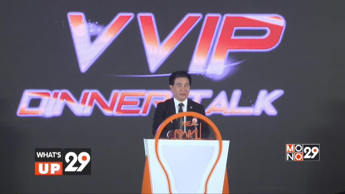 การไฟฟ้านครหลวง VVIP Dinner Talk