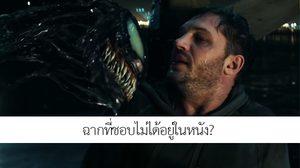 ฉากที่ชอบไม่อยู่ในหนัง!!? นักแสดงนำ Venom เผยมีฉากที่ถูกตัดออกราว 40 นาที