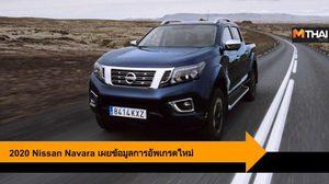 2020 Nissan Navara อัพเกรดสมรรถนะ พร้อมเปิดตัวและวางจำหน่ายในฝั่งยุโรป