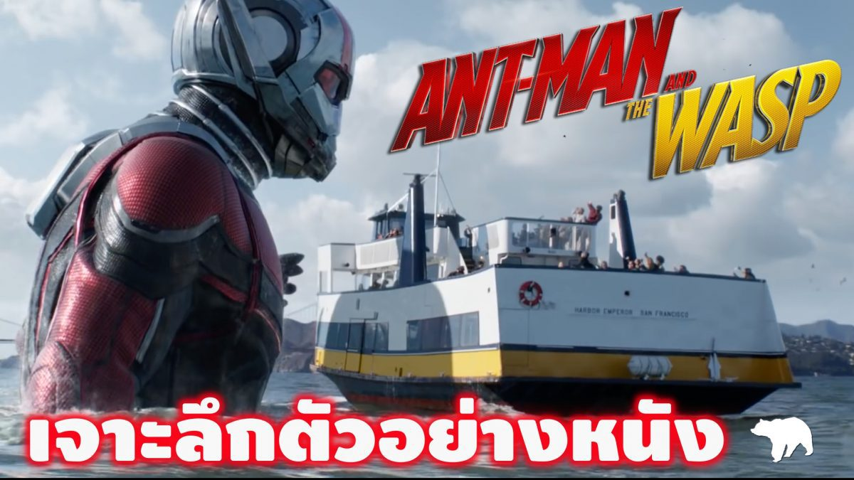 เจาะลึกตัวอย่างสอง Ant-man & The Wasp