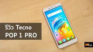 รีวิว TECNO POP 1 Pro สมาร์ทโฟนโซเชียล หน้าจอ 18:9 ในราคาเบาๆ