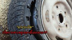 เหตุที่ ยางรถยนต์ ระเบิด เพราะเกิดจากสาเหตุเหล่านี้เองเหรอ??