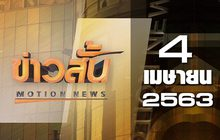 ข่าวสั้น Motion News Break 4 04-04-63