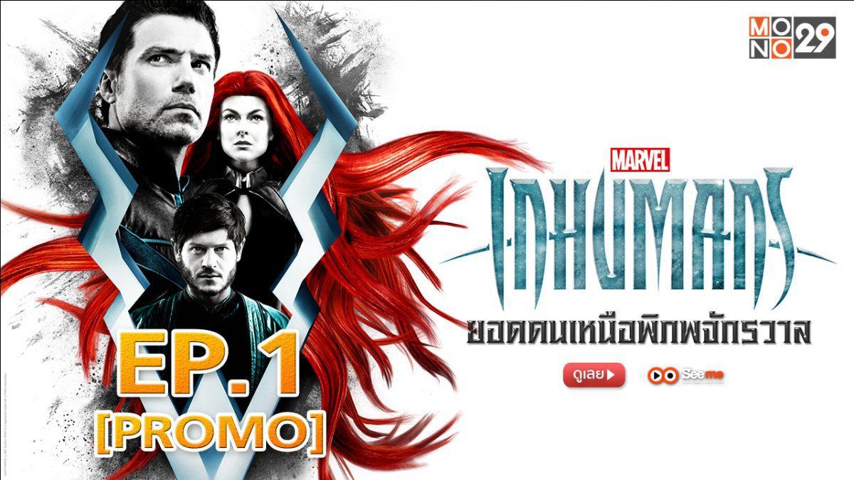 Marvel's Inhumans ยอดคนเหนือพิภพจักรวาล ปี 1 EP.1 [PROMO]