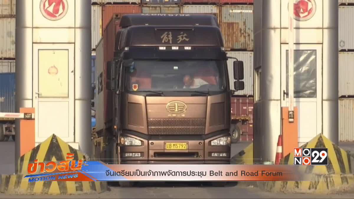 จีนเตรียมเป็นเจ้าภาพจัดการประชุม Belt and Road Forum