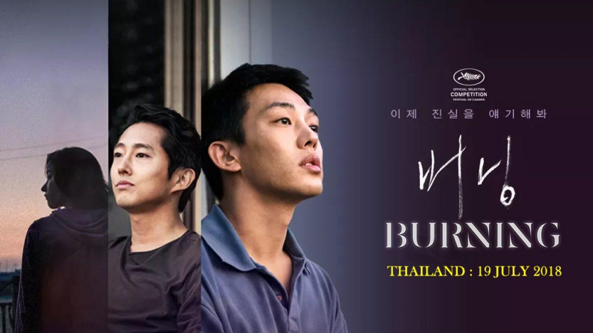 Burning : หนังตัวอย่างบรรยายไทย