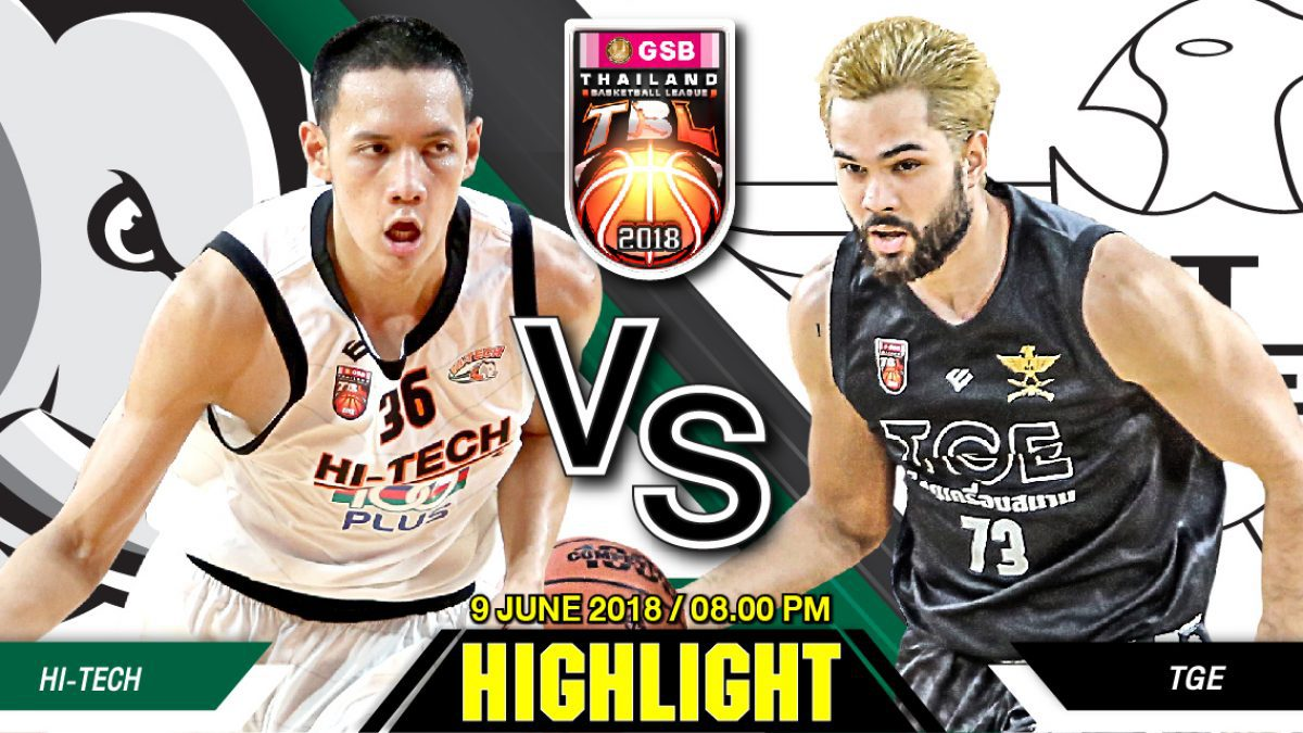 Highlight บาสเกตบอล GSB TBL2018 : Leg2 : Hi-Tech VS TGE ไทยเครื่องสนาม (9 June 2018)