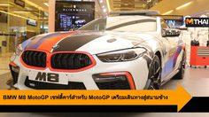 BMW M8 MotoGP เซฟตี้คาร์สำหรับ MotoGP เตรียมเดินทางสู่สนามช้าง บุรีรัมย์