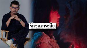 โดม สิทธิศิริ ถ่ายทอดตำนานผีไทยตีความใหม่ ผ่านหนังรักสยองขวัญ ใน แสงกระสือ