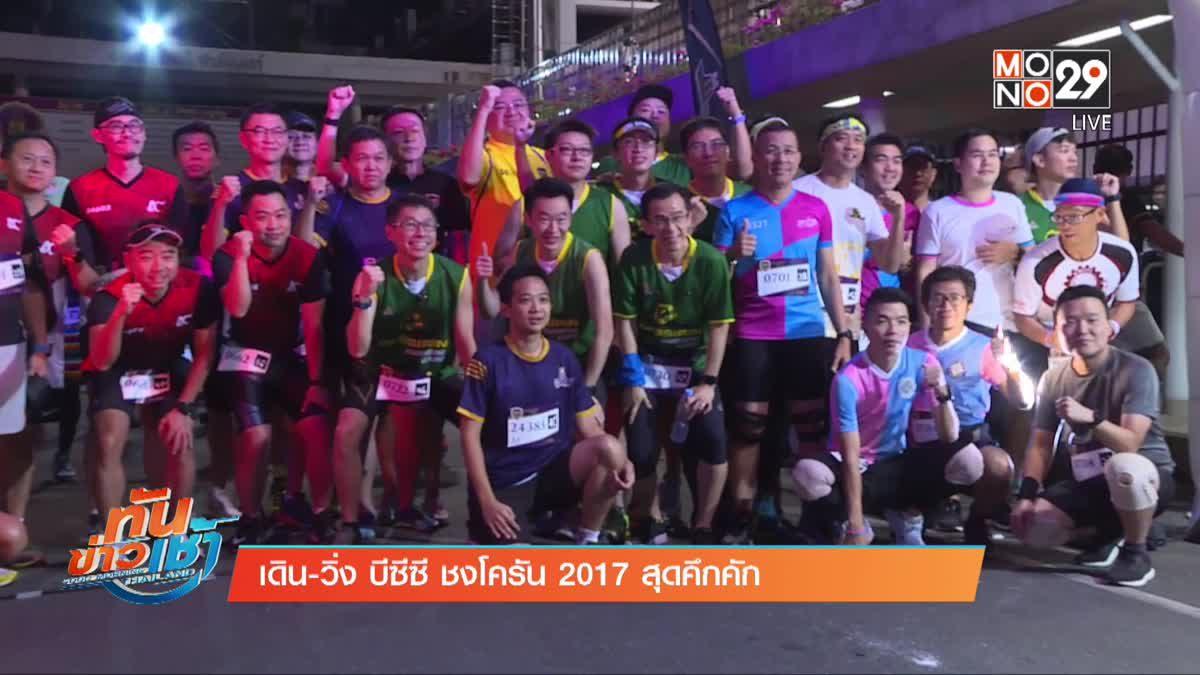 เดิน-วิ่ง บีซีซี ชงโครัน 2017 สุดคึกคัก