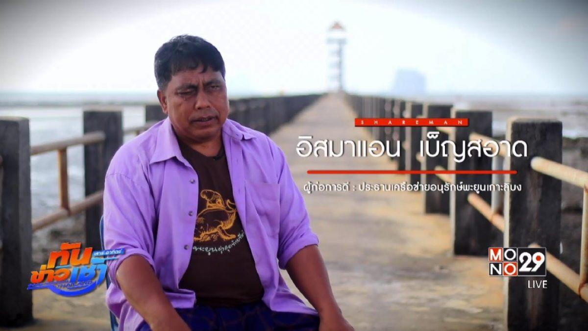 """เปิดแผนคนทำดี : ภารกิจเพื่อพิทักษ์ """"พะยูน"""" ฝูงสุดท้ายของท้องทะเลไทย"""