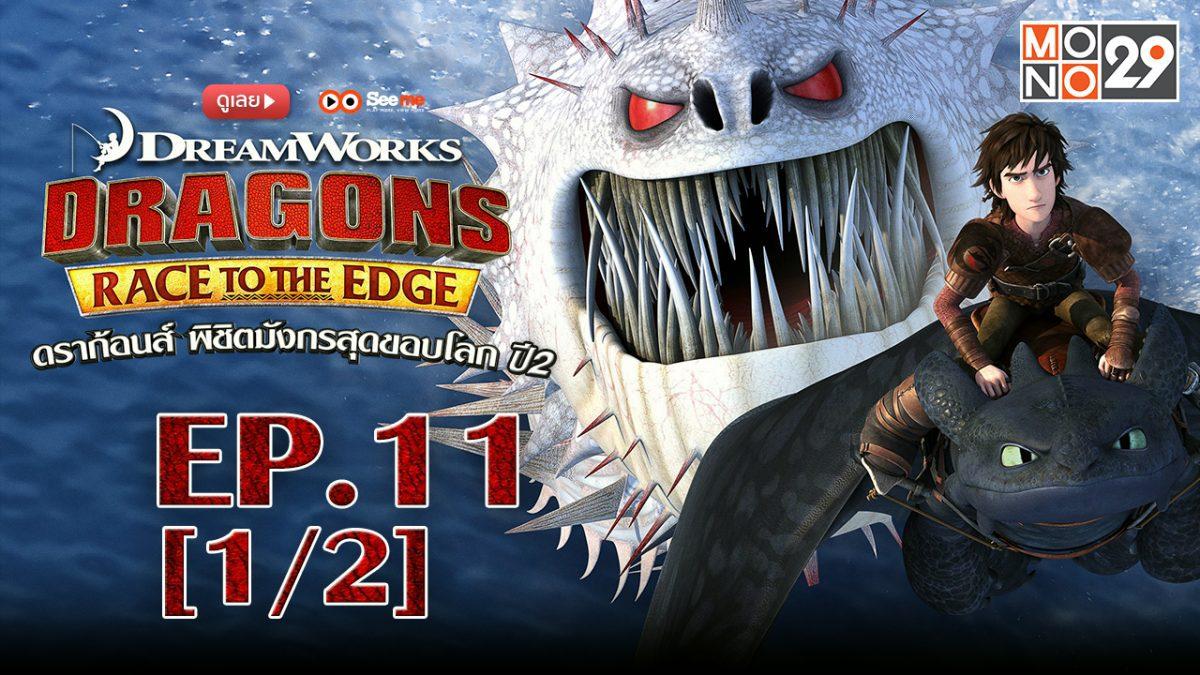 Dragons: Race to the Edge ดราก้อนส์ พิชิตมังกรสุดขอบโลก ปี 2 EP.11 [1/2]