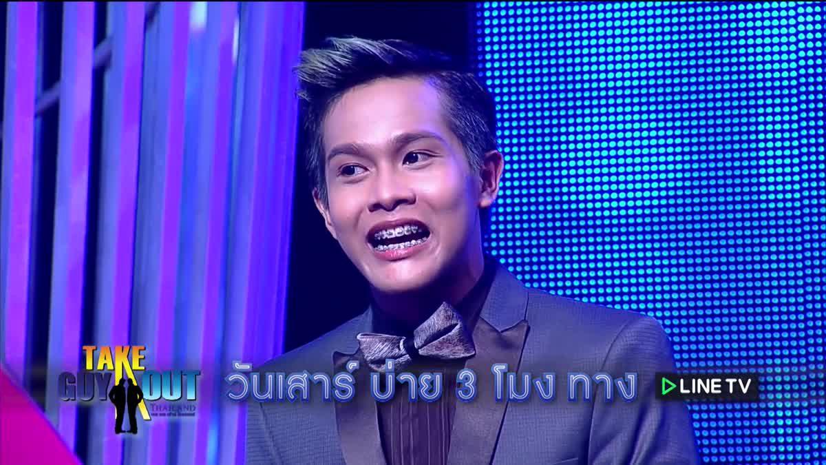 SPOT - Take Guy Out Thailand EP.26 (3 ธ.ค. 59)