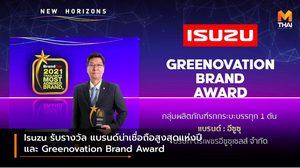 Isuzu รับรางวัล แบรนด์น่าเชื่อถือสูงสุดแห่งปี และ Greenovation Brand Award