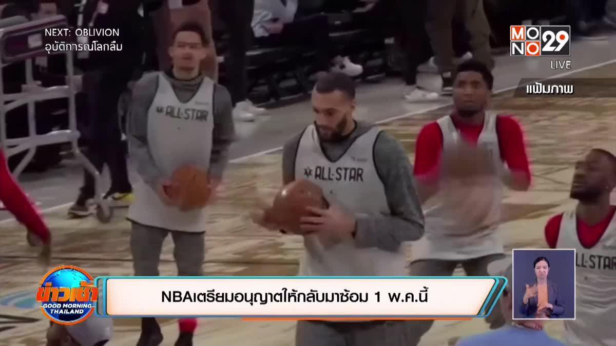 NBA เตรียมอนุญาตให้กลับมาซ้อม 1 พ.ค.นี้