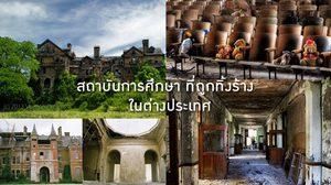 9 สถาบันการศึกษาในต่างประเทศ ที่ถูกทิ้งให้รกร้าง