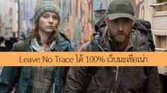 100% จากนักวิจารณ์!! Leave No Trace ลุ้นเดินสายกวาดรางวัลเวทีหนังสิ้นปีนี้