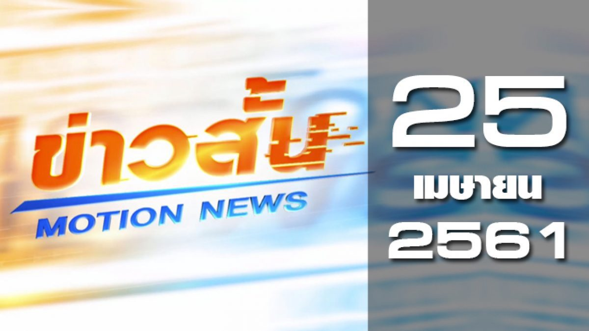 ข่าวสั้น Motion News Break 1 25-04-61