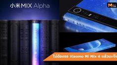 อย่าคาดหวัง!! Xiaomi ยืนยันว่า Mi Mix 4 ไม่พร้อมเปิดตัวในปีนี้