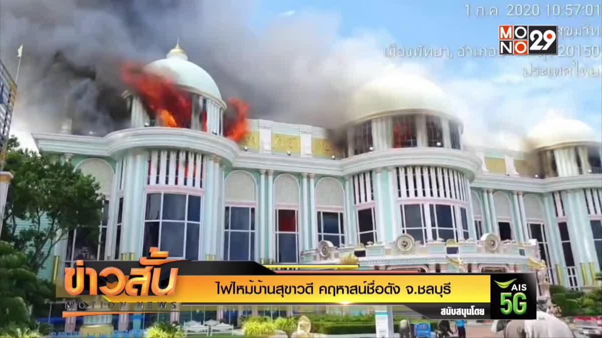 ไฟไหม้บ้านสุขาวดี คฤหาสน์ชื่อดัง จ.ชลบุรี