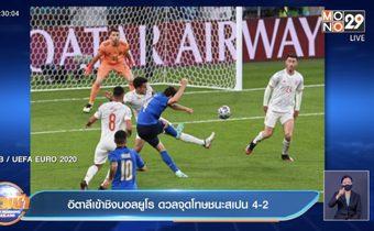 ผลการแข่งขันฟุตบอลยูโร 2020 รอบรองชนะเลิศ