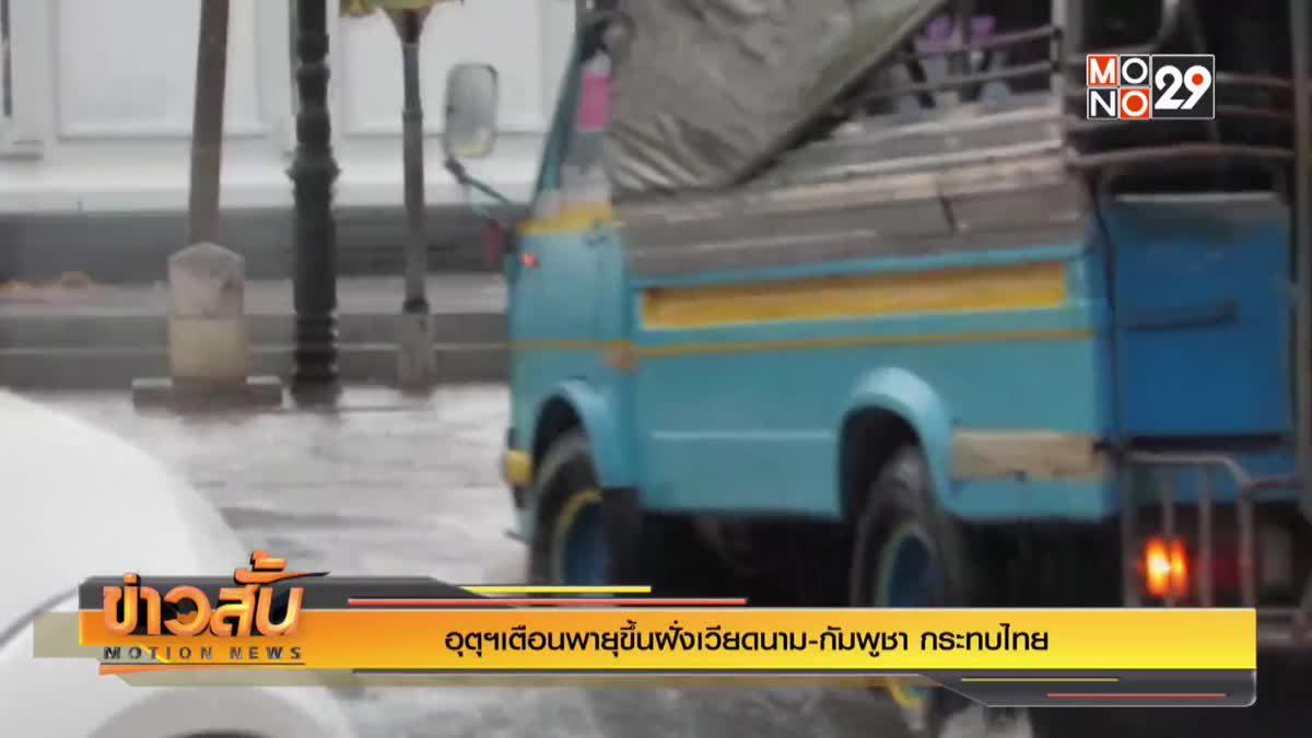 อุตุฯเตือนพายุขึ้นฝั่งเวียดนาม-กัมพูชา กระทบไทย