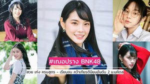 เฌอปราง BNK48
