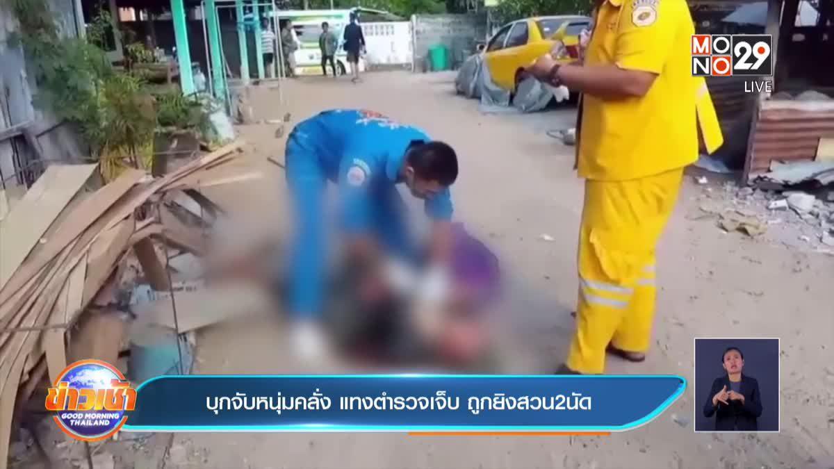 บุกจับหนุ่มคลั่ง แทงตำรวจเจ็บ ถูกยิงสวน 2 นัด